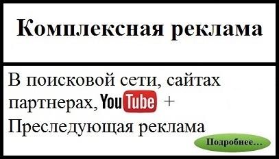 Комплексная реклама сайта