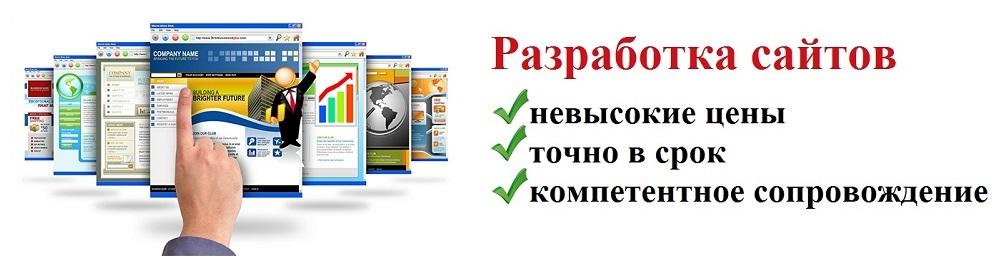 Создание многостраничных сайтов по доступным ценам топ сайтов о знаменитостях