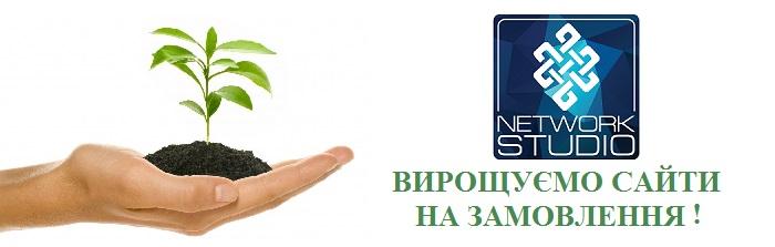 Створення Веб Сайтів в Києві
