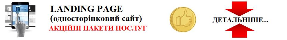 http://site-studio.biz/ua/Uslugi/Landing-page.html