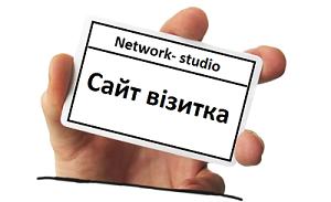 Сайт візитка від Network-studio